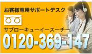 お客様専用サポートデスク 0120-369-147 サブローキューイースーチー