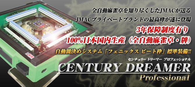 全自動麻雀卓を知り尽くしたジェイマックが送るJMACブランドの最高峰が遂に登場 CENTURY DREAMER Professional