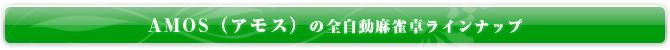 AMOS(アモス)の全自動麻雀卓ラインナップ